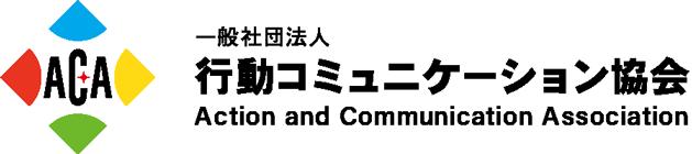 一般社団法人 行動コミュニケーション協会